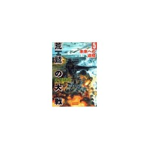 【初回50%OFFクーポン】荒鷲の大戦5 未来への道標 電子書籍版 / 中里融司