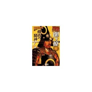 【初回50%OFFクーポン】異戦関ヶ原4 鎮西の闘神 電子書籍版 / 中里融司