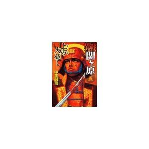 【初回50%OFFクーポン】異戦関ヶ原5 上方大返し 電子書籍版 / 中里融司