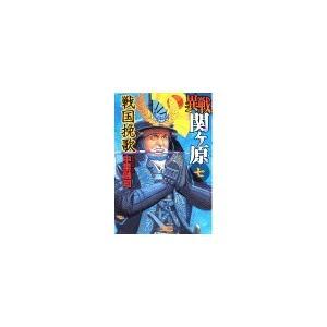 【初回50%OFFクーポン】異戦関ヶ原7 戦国挽歌 電子書籍版 / 中里融司