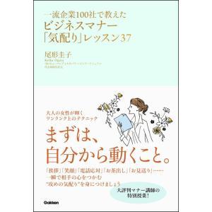 一流企業100社で教えたビジネスマナー「気配り」レッスン37 電子書籍版 / 尾形 圭子