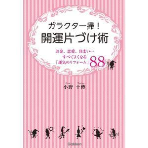 【初回50%OFFクーポン】ガラクタ一掃!開運片づけ術 電子書籍版 / 小野十傳|ebookjapan