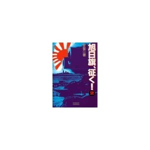 【初回50%OFFクーポン】旭日旗、征く! (2) 電子書籍版 / 安芸一穂