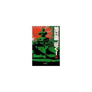 【初回50%OFFクーポン】旭日旗、征く! (11) 電子書籍版 / 安芸一穂