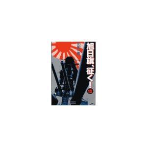 【初回50%OFFクーポン】旭日旗、征く! (12) 電子書籍版 / 安芸一穂