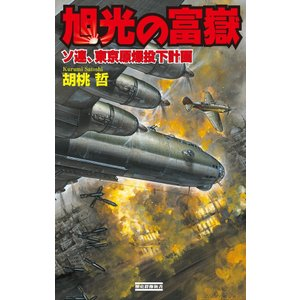 【初回50%OFFクーポン】旭光の富嶽 電子書籍版 / 胡桃哲