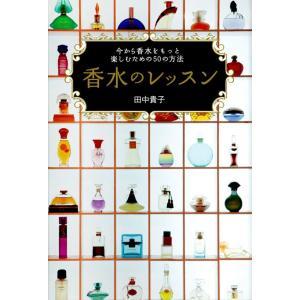 香水のレッスン 電子書籍版 / 田中 貴子 ebookjapan