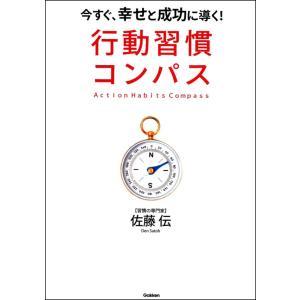 行動習慣コンパス 電子書籍版 / 佐藤 伝 ebookjapan