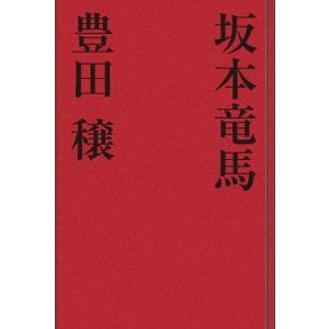 【初回50%OFFクーポン】坂本竜馬 電子書籍版 / 豊田穣|ebookjapan