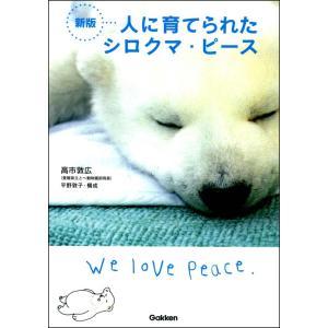 新版 人に育てられたシロクマ・ピース 電子書籍版 / 高市 敦広/平野 敦子|ebookjapan