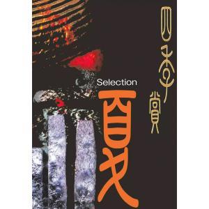 アフタヌーン四季賞CHRONICLE 1987-2000 夏 電子書籍版|ebookjapan