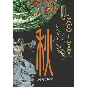 アフタヌーン四季賞CHRONICLE 1987-2000 秋 電子書籍版|ebookjapan