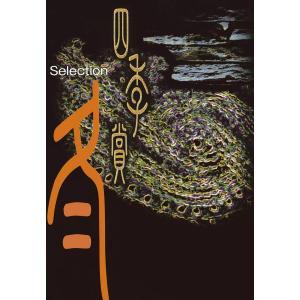 アフタヌーン四季賞CHRONICLE 1987-2000 冬 電子書籍版 / 木村紺 / 篠房六郎 / 真鍋昌平 / 漆原友紀 / 熊倉隆敏|ebookjapan