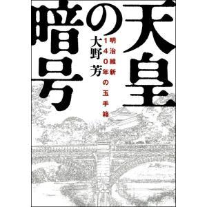 天皇の暗号 電子書籍版 / 大野 芳 ebookjapan