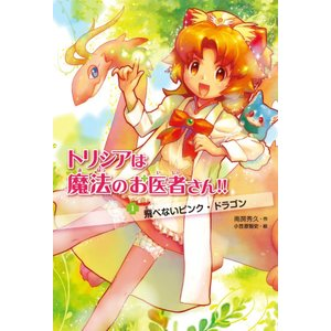 飛べないピンク・ドラゴン 電子書籍版 / 南房 秀久/小笠原 智史