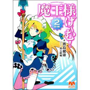 魔王様げ〜む! 2回戦 電子書籍版 / 渡島 健康/濱元 隆輔|ebookjapan
