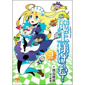 魔王様げ〜む! 3回戦 電子書籍版 / 渡島健康/濱元隆輔|ebookjapan