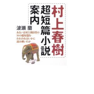 村上春樹超短篇小説案内 電子書籍版 / 波瀬 蘭|ebookjapan