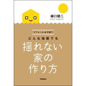 リフォーム&戸建て どんな地震でも揺れない家の作り方 電子書籍版 / 樋口 健二