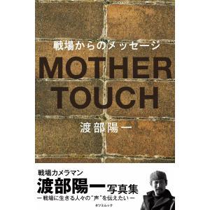 戦場からのメッセージ MOTHER-TOUCH 渡部陽一写真集 電子書籍版 / 渡部陽一