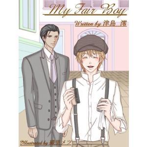 My Fair Boy【イラストあり】 電子書籍版 / 津島澪 ebookjapan
