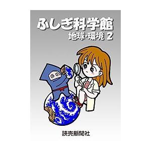 ふしぎ科学館 地球・環境2 電子書籍版 / 読売新聞科学部|ebookjapan