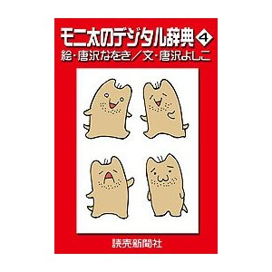 モニ太のデジタル辞典4 電子書籍版 / 唐沢なをき/唐沢よしこ ebookjapan