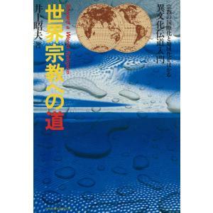 【初回50%OFFクーポン】世界宗教への道――異文化伝道入門 電子書籍版 / 井上昭夫|ebookjapan