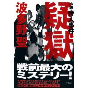疑獄 小説・帝人事件 電子書籍版 / 波多野聖|ebookjapan