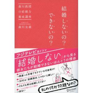 結婚しないの? できないの? 電子書籍版 / 森川友義 ebookjapan