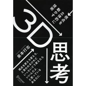 3D思考 電子書籍版 / 泉本行志