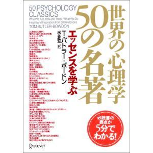 世界の心理学50の名著 電子書籍版 / T・バトラー=ボードン ebookjapan