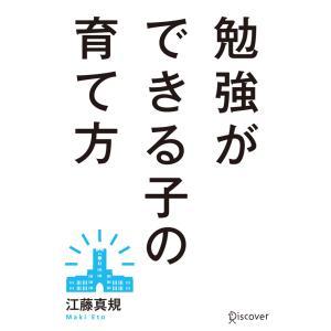 江藤真規 出版社:ディスカヴァー・トゥエンティワン ページ数:243 提供開始日:2013/04/0...