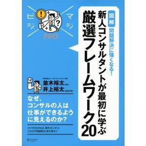 マジビジプロ 新人コンサルタントが最初に学ぶ 厳選フレームワーク20 電子書籍版 / 株式会社フィー...