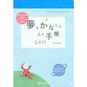 藤沢優月 出版社:ディスカヴァー・トゥエンティワン 提供開始日:2013/04/05 タグ:趣味・実...