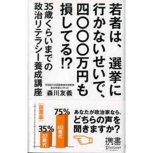 若者は、選挙に行かないせいで、四〇〇〇万円も損してる!? 電子書籍版 / 森川友義 ebookjapan
