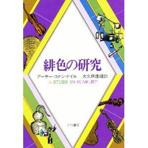 【初回50%OFFクーポン】緋色の研究 電子書籍版 / アーサー・コナン・ドイル/大久保康雄|ebookjapan