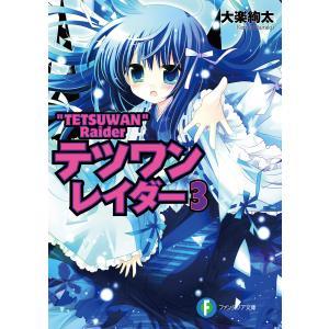 テツワンレイダー3 電子書籍版 / 著者:大楽絢太 イラスト:桜沢いづみ|ebookjapan
