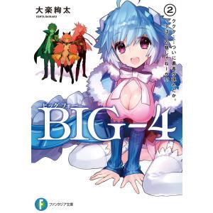 BIG‐4 2 ククク……ついに勇者が現れたか。ってぼくの妹じゃねーか!? 電子書籍版 / 著者:大楽絢太 イラスト:ワダアルコ|ebookjapan