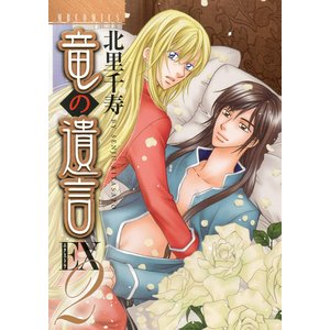 竜の遺言EX (2) 電子書籍版 / 北里千寿|ebookjapan