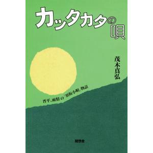【初回50%OFFクーポン】カッタカタの唄 電子書籍版 / 茂木真弘|ebookjapan