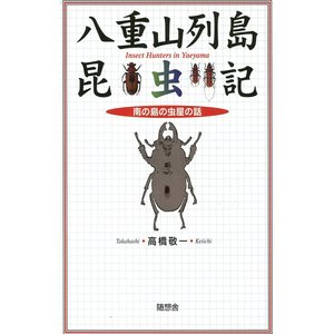 【初回50%OFFクーポン】八重山列島昆虫記 電子書籍版 / 高橋敬一|ebookjapan