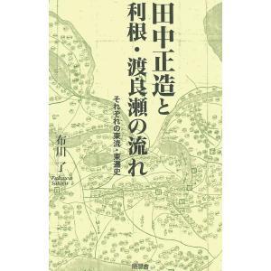 【初回50%OFFクーポン】田中正造と利根・渡良瀬の流れ 電子書籍版 / 布川了|ebookjapan