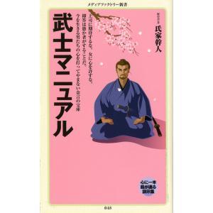 武士マニュアル 電子書籍版 / 著:氏家幹人 ebookjapan