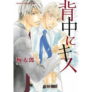背中にキス 電子書籍版 / 梅太郎|ebookjapan