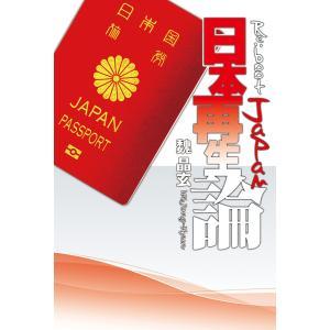 日本再生論 -Reboot Japan- 電子書籍版 / 著者:魏晶玄 ebookjapan