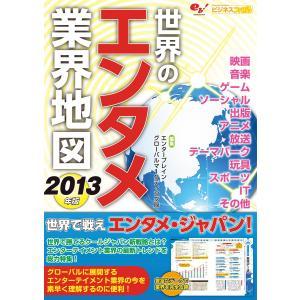 世界のエンタメ業界地図2013年版 電子書籍版 / 著者:エンターブレイングローバルマーケティング局|ebookjapan