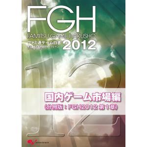 ファミ通ゲーム白書2012 国内ゲーム市場編 電子書籍版 / 著者:エンターブレイングローバルマーケティング局|ebookjapan
