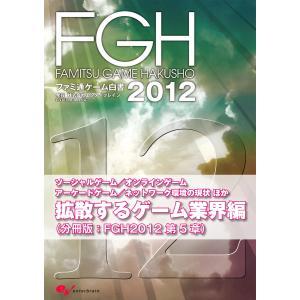 ファミ通ゲーム白書2012 拡散するゲーム業界編 電子書籍版 / 著者:エンターブレイングローバルマーケティング局|ebookjapan