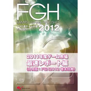 ファミ通ゲーム白書2012 2011年度ゲーム市場最速レポート編 電子書籍版 / 著者:エンターブレイングローバルマーケティング局|ebookjapan
